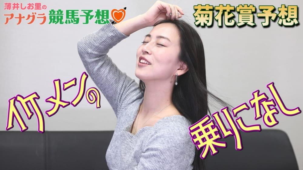 今週は菊花賞を予想する薄井しお里さん。イケメン騎手の乗りこなしに注目だ。