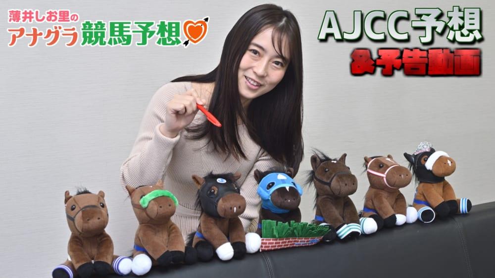 AJCCを予想する薄井しお里さん。今週は予告動画もあります。見逃すな!!
