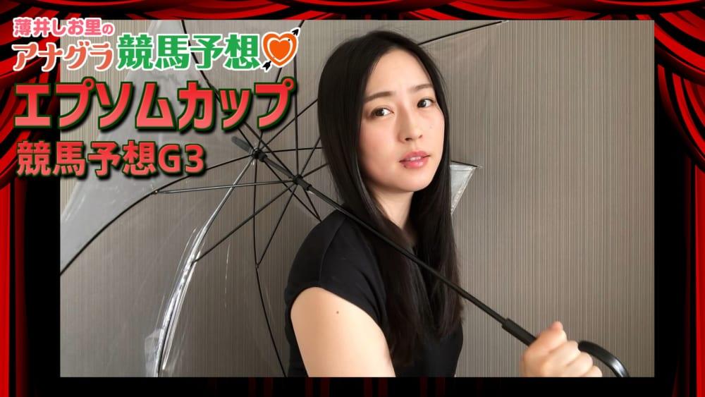 エプソムカップを予想する薄井しお里さん。日曜は雨予報、傘をさしながら連勝狙う!