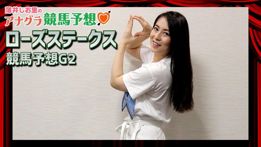 ローズステークスを予想する薄井しお里さん。3rdDVD『桃肌天使』(9月25日発売)は必見です!!