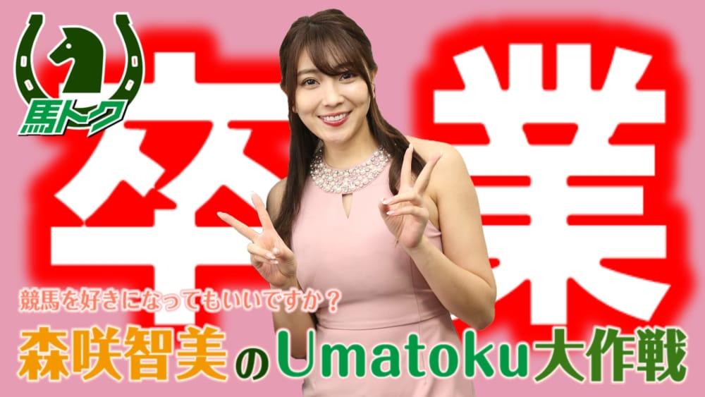 Umatoku大作戦の最終回を迎え、最高の笑顔で馬トクを卒業した森咲さん